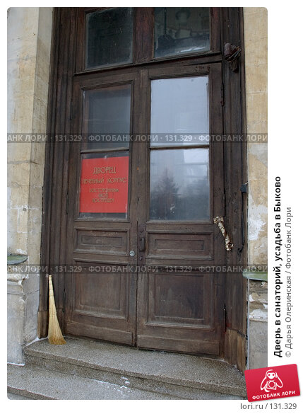 Дверь в санаторий, усадьба в Быково, фото № 131329, снято 23 февраля 2006 г. (c) Дарья Олеринская / Фотобанк Лори