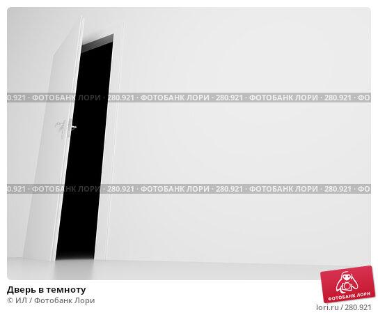Дверь в темноту, иллюстрация № 280921 (c) ИЛ / Фотобанк Лори