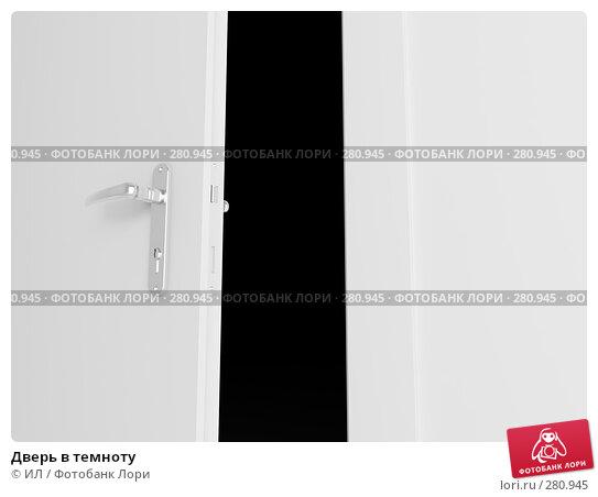 Дверь в темноту, иллюстрация № 280945 (c) ИЛ / Фотобанк Лори