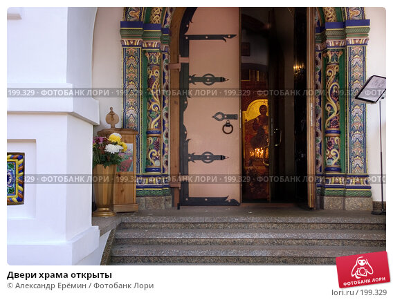 Двери храма открыты, фото № 199329, снято 2 сентября 2007 г. (c) Александр Ерёмин / Фотобанк Лори