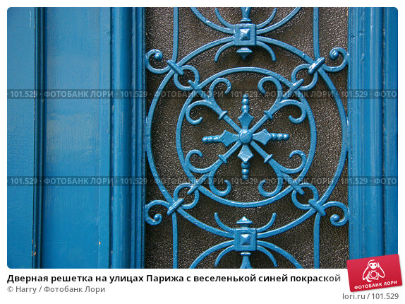 Дверная решетка на улицах Парижа с веселенькой синей покраской, фото № 101529, снято 22 февраля 2006 г. (c) Harry / Фотобанк Лори