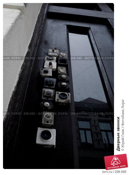 Купить «Дверные звонки», фото № 298945, снято 30 марта 2008 г. (c) Юрий Гник / Фотобанк Лори