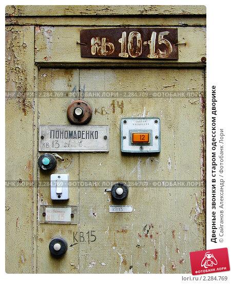 Купить «Дверные звонки в старом одесском дворике», эксклюзивное фото № 2284769, снято 9 декабря 2019 г. (c) Сайганов Александр / Фотобанк Лори