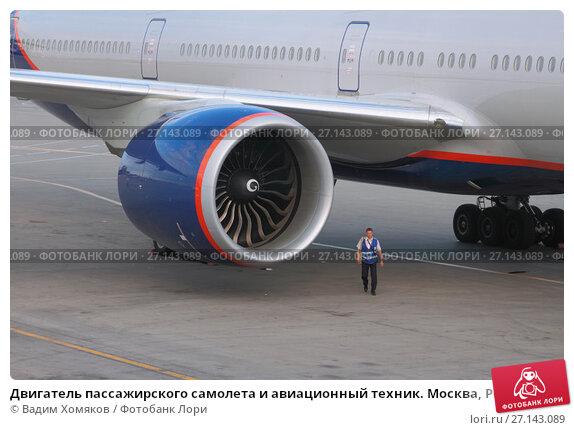 авиационный техник в москве термобелье наоборот отводит