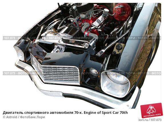 Двигатель спортивного автомобиля 70-х. Engine of Sport Car 70th, фото № 107073, снято 11 июля 2007 г. (c) Astroid / Фотобанк Лори