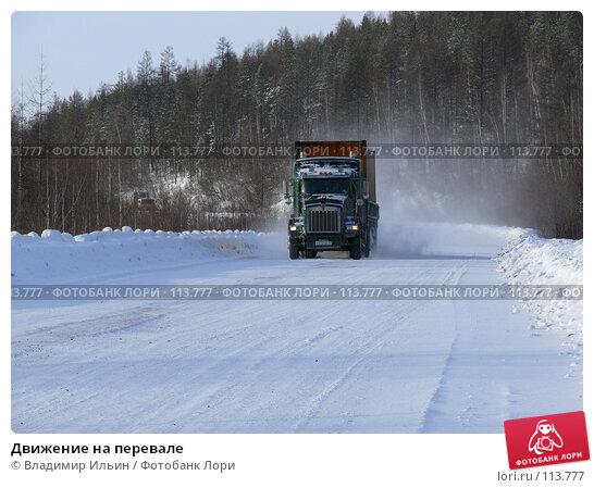 Движение на перевале, фото № 113777, снято 3 ноября 2007 г. (c) Владимир Ильин / Фотобанк Лори