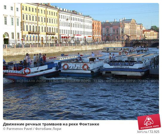 Купить «Движение речных трамваев на реке Фонтанке», фото № 72925, снято 25 апреля 2018 г. (c) Parmenov Pavel / Фотобанк Лори