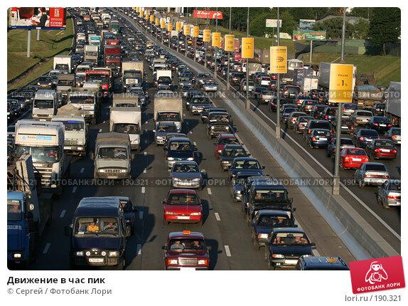 Движение в час пик, фото № 190321, снято 9 июня 2007 г. (c) Сергей / Фотобанк Лори