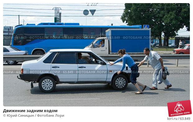 Движение задним ходом, фото № 63849, снято 18 июля 2007 г. (c) Юрий Синицын / Фотобанк Лори