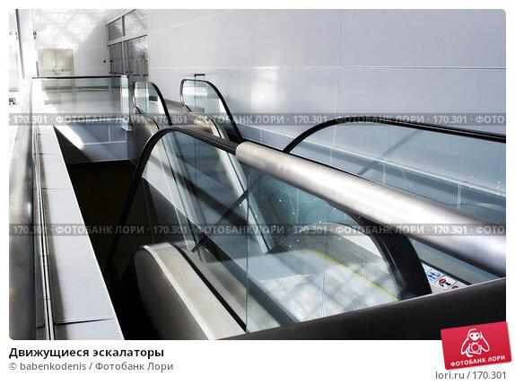 Движущиеся эскалаторы, фото № 170301, снято 11 сентября 2007 г. (c) Бабенко Денис Юрьевич / Фотобанк Лори