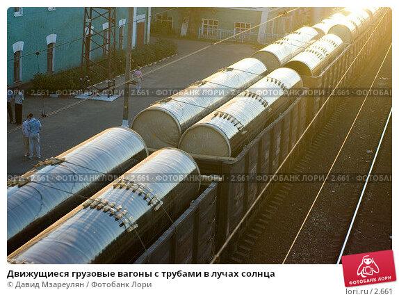 Движущиеся грузовые вагоны с трубами в лучах солнца, фото № 2661, снято 6 августа 2005 г. (c) Давид Мзареулян / Фотобанк Лори