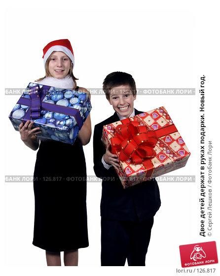 Двое детей держат в руках подарки. Новый год., фото № 126817, снято 25 ноября 2007 г. (c) Сергей Лешков / Фотобанк Лори