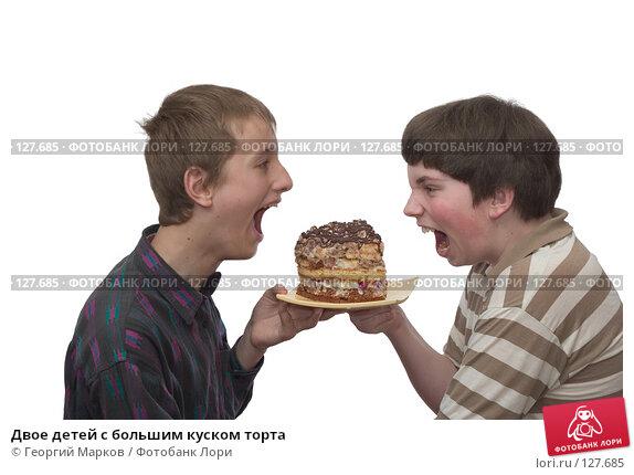 Двое детей с большим куском торта, фото № 127685, снято 27 марта 2017 г. (c) Георгий Марков / Фотобанк Лори