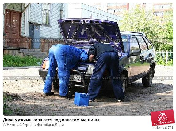 Двое мужчин копаются под капотом машины, фото № 6721, снято 12 июня 2006 г. (c) Николай Гернет / Фотобанк Лори