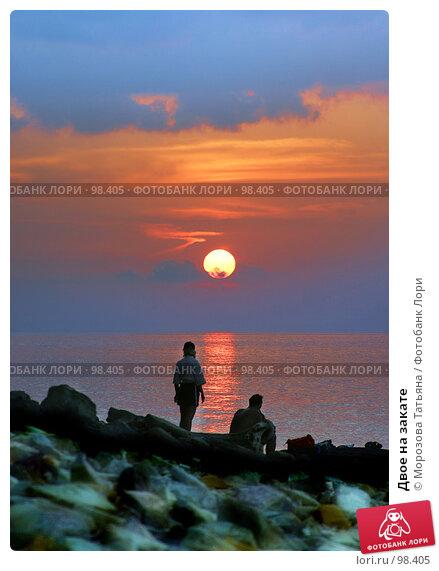 Двое на закате, фото № 98405, снято 8 августа 2004 г. (c) Морозова Татьяна / Фотобанк Лори