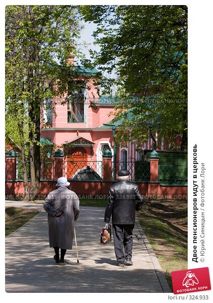 Двое пенсионеров идут в церковь, фото № 324933, снято 8 мая 2008 г. (c) Юрий Синицын / Фотобанк Лори