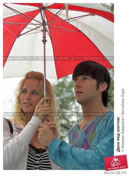 Купить «Двое под зонтом», фото № 22117, снято 23 сентября 2006 г. (c) Михаил Лавренов / Фотобанк Лори
