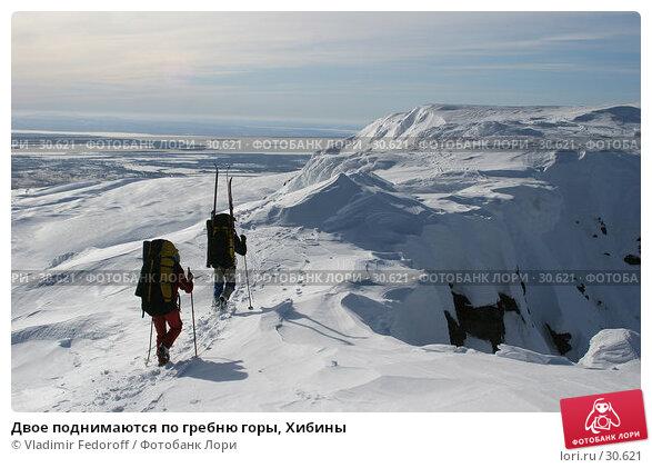 Двое поднимаются по гребню горы, Хибины, фото № 30621, снято 24 марта 2007 г. (c) Vladimir Fedoroff / Фотобанк Лори