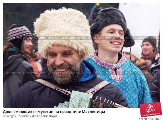 Двое смеющихся мужчин на празднике Масленицы, фото № 245469, снято 9 марта 2008 г. (c) Sergey Toronto / Фотобанк Лори
