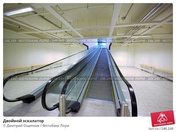 Двойной эскалатор, фото № 248249, снято 6 апреля 2008 г. (c) Дмитрий Ощепков / Фотобанк Лори