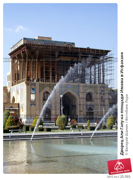 Купить «Дворец Али Гапу на площади Имама в Исфахане», фото № 25593, снято 28 ноября 2006 г. (c) Валерий Шанин / Фотобанк Лори