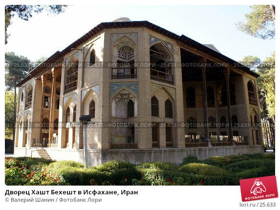 Дворец Хашт Бехешт в Исфахане, Иран, фото № 25633, снято 28 ноября 2006 г. (c) Валерий Шанин / Фотобанк Лори