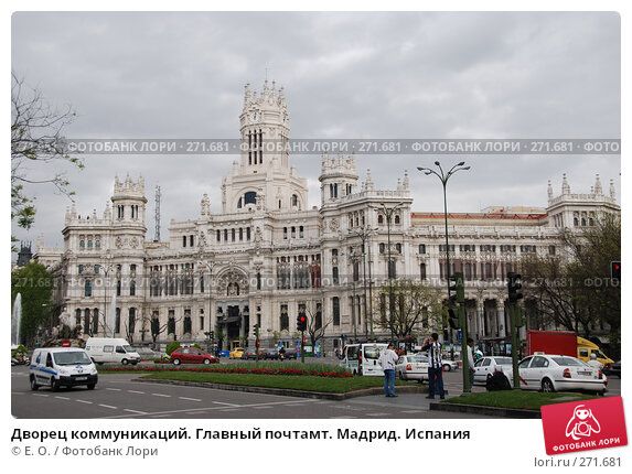 Дворец коммуникаций. Главный почтамт. Мадрид. Испания, фото № 271681, снято 22 апреля 2008 г. (c) Екатерина Овсянникова / Фотобанк Лори
