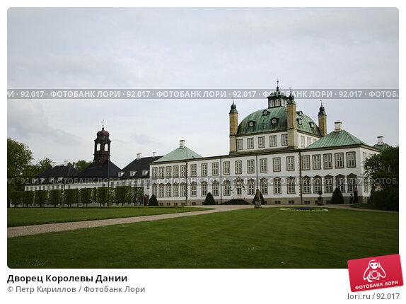 Дворец Королевы Дании, фото № 92017, снято 13 мая 2007 г. (c) Петр Кириллов / Фотобанк Лори