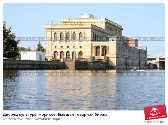 Дворец культуры моряков. Бывшая товарная биржа., фото № 86089, снято 6 сентября 2007 г. (c) Parmenov Pavel / Фотобанк Лори