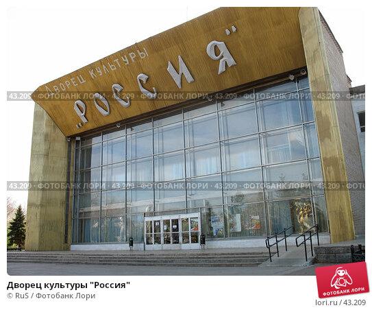 "Дворец культуры ""Россия"", фото № 43209, снято 13 мая 2007 г. (c) RuS / Фотобанк Лори"