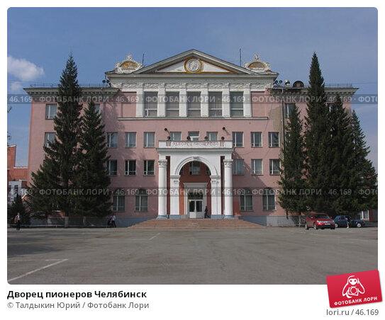 Дворец пионеров Челябинск, фото № 46169, снято 19 мая 2007 г. (c) Талдыкин Юрий / Фотобанк Лори