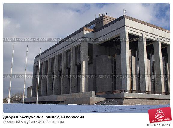 Дворец республики. Минск, Белоруссия, фото № 326481, снято 5 ноября 2006 г. (c) Алексей Зарубин / Фотобанк Лори