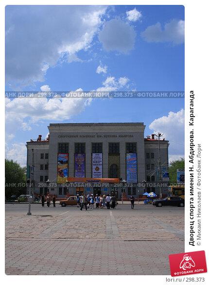 Дворец спорта имени Н. Абдирова.  Караганда, фото № 298373, снято 23 мая 2008 г. (c) Михаил Николаев / Фотобанк Лори