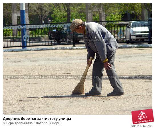 Дворник борется за чистоту улицы, фото № 62245, снято 11 мая 2007 г. (c) Вера Тропынина / Фотобанк Лори