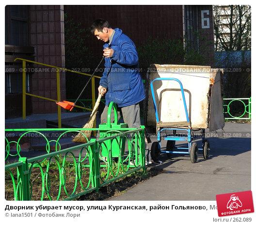 Дворник убирает мусор, улица Курганская, район Гольяново, Москва, эксклюзивное фото № 262089, снято 23 апреля 2008 г. (c) lana1501 / Фотобанк Лори
