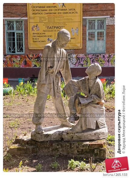 Дворовая скульптура, фото № 265133, снято 23 апреля 2008 г. (c) Эдуард Межерицкий / Фотобанк Лори