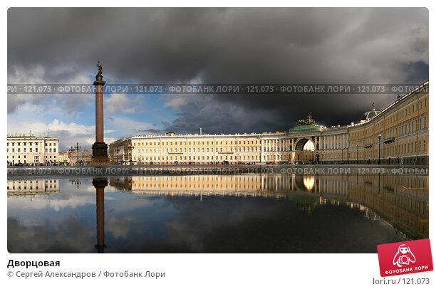 Купить «Дворцовая», фото № 121073, снято 29 августа 2007 г. (c) Сергей Александров / Фотобанк Лори