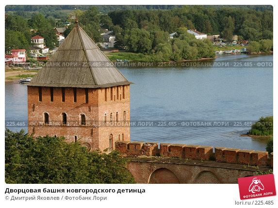 Дворцовая башня новгородского детинца, фото № 225485, снято 11 августа 2007 г. (c) Дмитрий Яковлев / Фотобанк Лори