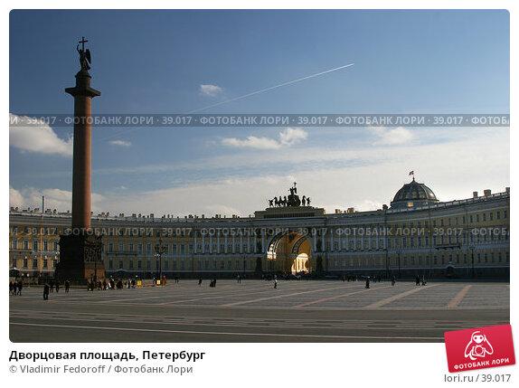 Дворцовая площадь, Петербург, фото № 39017, снято 20 марта 2007 г. (c) Vladimir Fedoroff / Фотобанк Лори