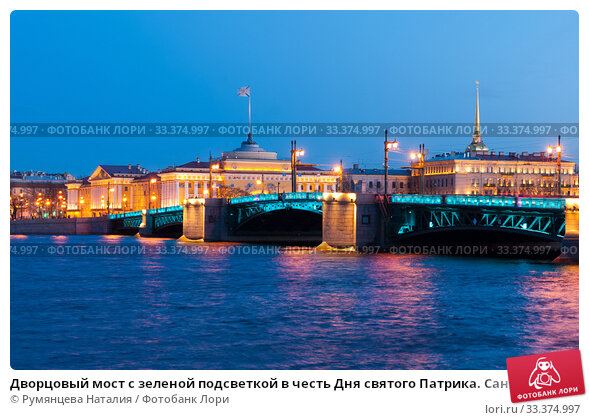 Купить «Дворцовый мост с зеленой подсветкой в честь Дня святого Патрика. Санкт-Петербург», фото № 33374997, снято 15 марта 2020 г. (c) Румянцева Наталия / Фотобанк Лори