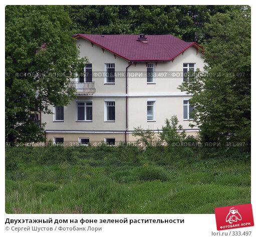 Двухэтажный дом на фоне зеленой растительности, эксклюзивное фото № 333497, снято 8 июня 2008 г. (c) Сергей Шустов / Фотобанк Лори