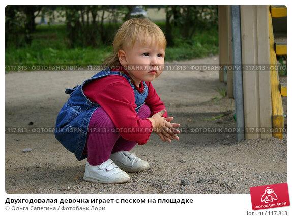 Двухгодовалая девочка играет с песком на площадке, фото № 117813, снято 5 сентября 2005 г. (c) Ольга Сапегина / Фотобанк Лори