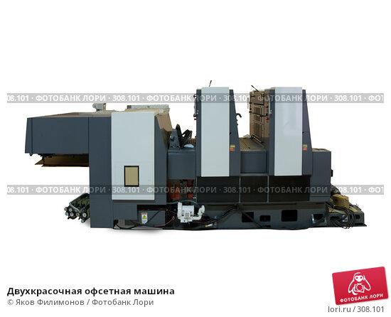 Двухкрасочная офсетная машина, фото № 308101, снято 29 мая 2008 г. (c) Яков Филимонов / Фотобанк Лори