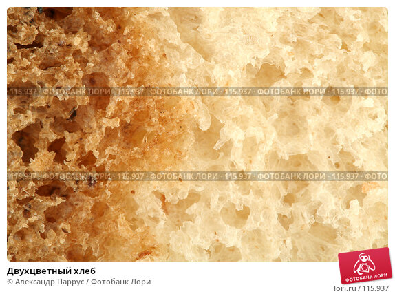 Двухцветный хлеб, фото № 115937, снято 15 сентября 2007 г. (c) Александр Паррус / Фотобанк Лори