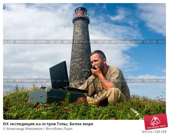 DX экспедиция на остров Топы, Белое море, фото № 120129, снято 5 августа 2003 г. (c) Александр Максимов / Фотобанк Лори