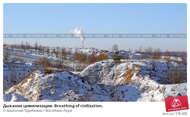 Дыхание цивилизации. Breathing of civilization., фото № 176025, снято 5 января 2008 г. (c) Анатолий Теребенин / Фотобанк Лори
