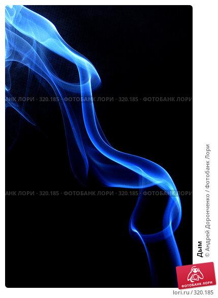 Дым, фото № 320185, снято 21 июля 2017 г. (c) Андрей Доронченко / Фотобанк Лори