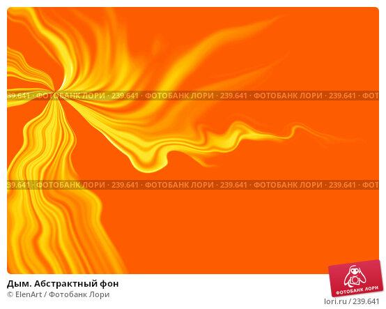 Дым. Абстрактный фон, иллюстрация № 239641 (c) ElenArt / Фотобанк Лори