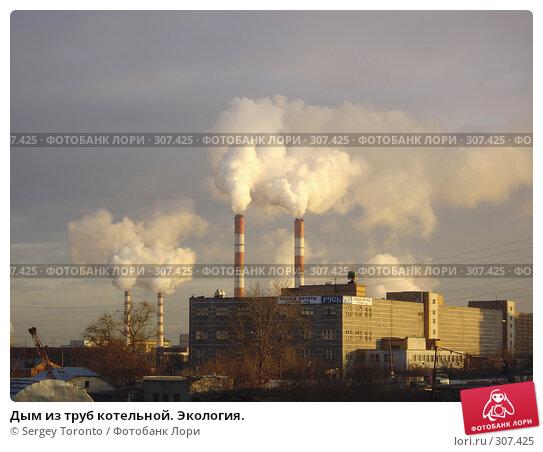 Дым из труб котельной. Экология., фото № 307425, снято 7 ноября 2007 г. (c) Sergey Toronto / Фотобанк Лори