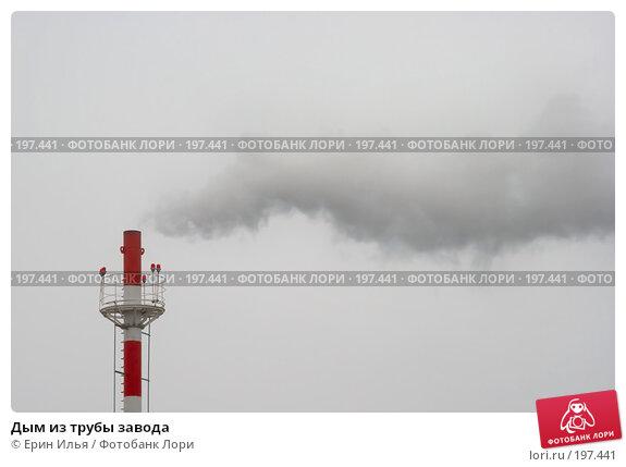 Дым из трубы завода, фото № 197441, снято 8 февраля 2008 г. (c) Ерин Илья / Фотобанк Лори